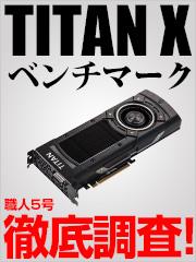 GeForce GTX TITAN Xのベンチマークテスト!徹底調査しました!