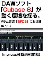 DAWソフト「Cubase 8」が動く環境を探る。ドラム音源「BFD3」にも挑戦 Impress連動企画(前編)