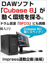 DAWソフト「Cubase 8」が動く環境を探る。ドラム音源「BFD3」にも挑戦 Impress連動企画(後編)