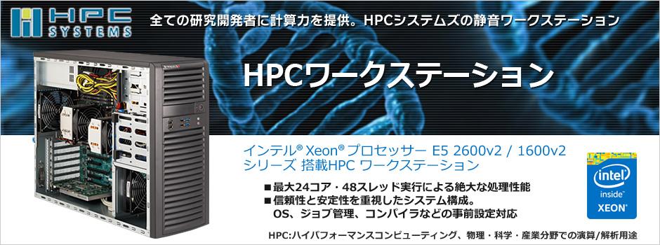 HPCワークステーション bz-UTH シリーズ