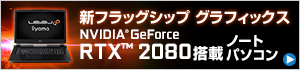 GeForce RTX 2080搭載ノートパソコン