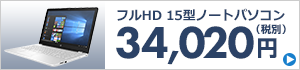 3万円台で買えるHP製おすすめノート