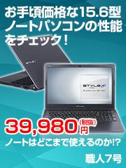 お手頃価格な15.6型ノートパソコンの性能をチェック!