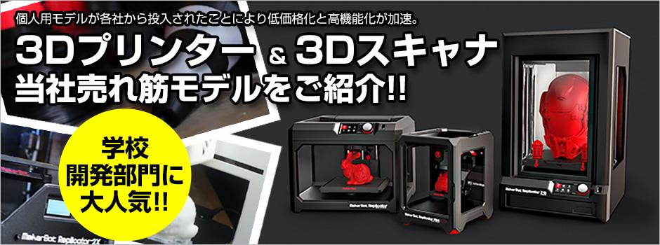 価格 3d プリンター 3Dプリンターで家をつくる時代に! 日本での導入は?