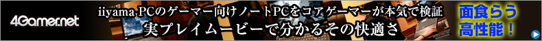 iiyama PCのゲーマー向けノートPCをコアゲーマーが本気で検証。実プレイムービーで分かるその快適さ