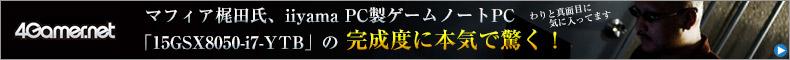 マフィア梶田,iiyama PC製ゲームノートPC「15GSX8050-i7-YTB」の完成度に本気で驚く