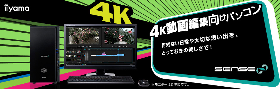 4K動画編集向けパソコン SENSE∞ 4K動画編集向けパソコン SENSE∞ | パソコン工房