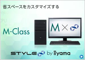 一般ユーザー向け「STYLE∞(スタイル インフィニティ)」