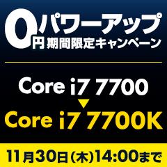 インテル® Core™ i7 0円パワーアップキャンペーン実施中! 11月30日(木)14:00まで