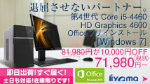 Office Personal 2013�v���C���X�g�[���~�j�^���[PC