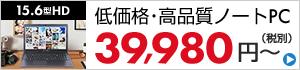 39,980円から買える 低価格・高品質ノートPC