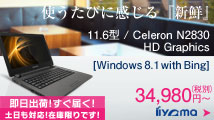 Windows 8.1 with Bing����11�^�m�[�gPC