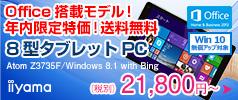 Office�t8�^Windows�^�u���b�g