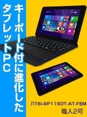 キーボード付に進化したタブレットPC「IT8i-9P1150T-AT-FEM」