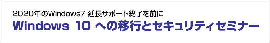 医療機関におけるWindows 10 への移行とセキュリティ | 京都 2019年7月26日(金)開催のお知らせ。