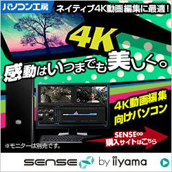 パソコン工房「4K動画編集向けパソコン」