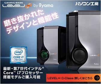 パソコン工房ゲームパソコン新C-Class