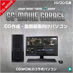 パソコン工房CGWORLDコラボ・動画編集向けパソコン