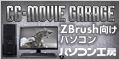 パソコン工房・CGWORLDコラボ「ZBrush向けPC」