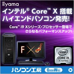 インテルCore X搭載ハイエンドパソコンなら「パソコン工房」で!