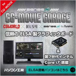 パソコン工房「信頼のELSA製グラフィックボード」搭載パソコン