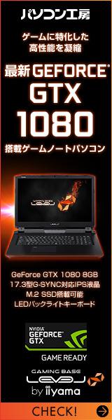 ゲームに特化した高性能・パソコン工房GeForce GTX 1080搭載ゲームノートパソコン