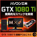 パソコン工房「GeForce GTX 1080 Ti」搭載パソコン