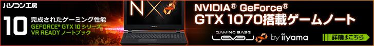 パソコン工房「GeForce GTX 1070搭載ゲーミングノートPC」