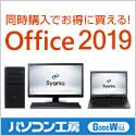 パソコン工房 Microsoft Office 搭載パソコン