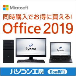 パソコン工房「買うなら今!Officeセット割」10月31日(火)まで!