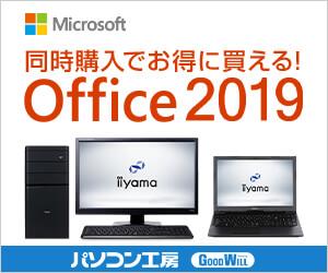 パソコン工房「買うなら今!Officeセット割」2018年1月30日(火)14:00まで!