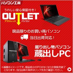 パソコン工房の蔵出し・アウトレットパソコン