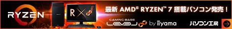 パソコン工房「AMD RYZEN搭載ゲーミングPC」