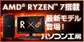 パソコン工房「AMD RYZEN 搭載ゲーミングPC」