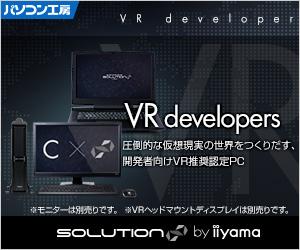 パソコン工房VR開発向けパソコン
