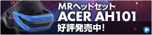 【MRヘッドセット】ACER AH101製品販売ページへ