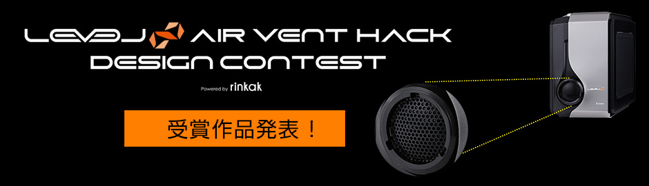 LEVEL∞ AIR VENT HACK DESIGN CONTEST 結果発表