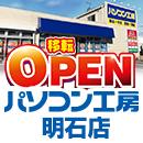 12月9日(土)10:00よりパソコン工房明石店がでっかく移転リニューアルオープン!