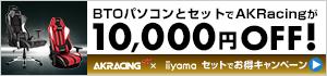 AKRacingが10,000円OFF!