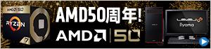 AMD50周年