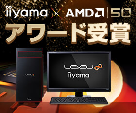 AMD 2019 PARTNER SUMMIT アワード受賞