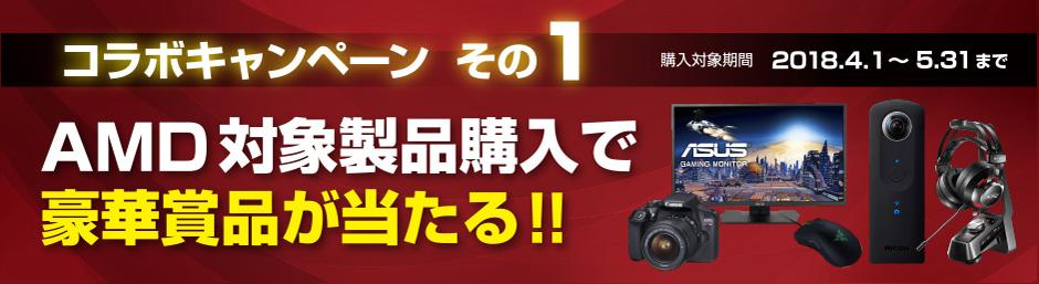 コラボキャンペーン その1 AMD対象商品購入で豪華賞品が当たる!