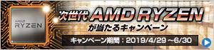 AMD50周年記念