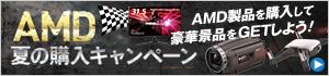 AMD夏の購入キャンペーン