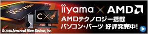 AMDシリーズ 搭載パソコン