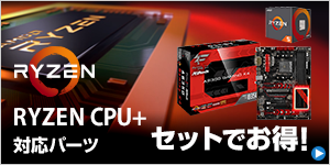 AMD Ryzen™ セットでお得