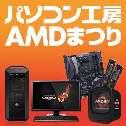 Ryzen Threadripper発売記念 パソコン工房AMDまつり開催!