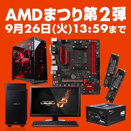 AMDユーザー必見!Ryzen搭載BTOパソコンが最大17,000OFFとなるAMDまつり第2弾がスタート