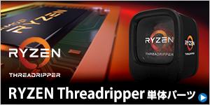 AMD Ryzen™ Threadripper プロセッサー単品販売