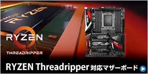 AMD Ryzen™ Threadripper 対応マザーボード